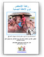 Caring for People with Physical Disabilities: Best Practice in Person-centred Care [Arabic] (.pdf)