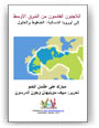 Refugees from MENA to Northern Europe: Pressures & Solutions [Arabic] (.pdf)